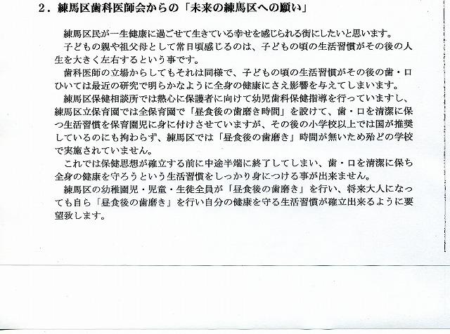 練馬区への要望書